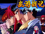 Thumbnail for Yuyu Hakusho Wars